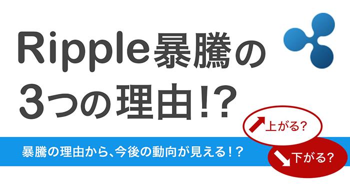 リップル暴騰の3つの理由!?