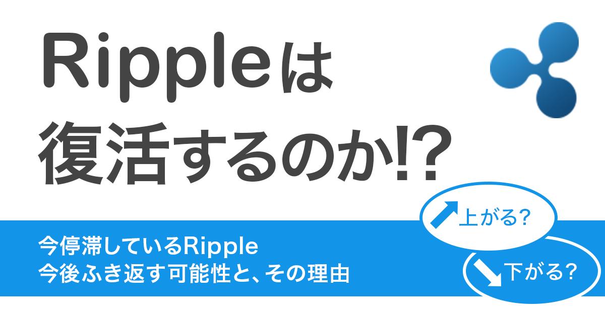 Rippleは復活するのか!?
