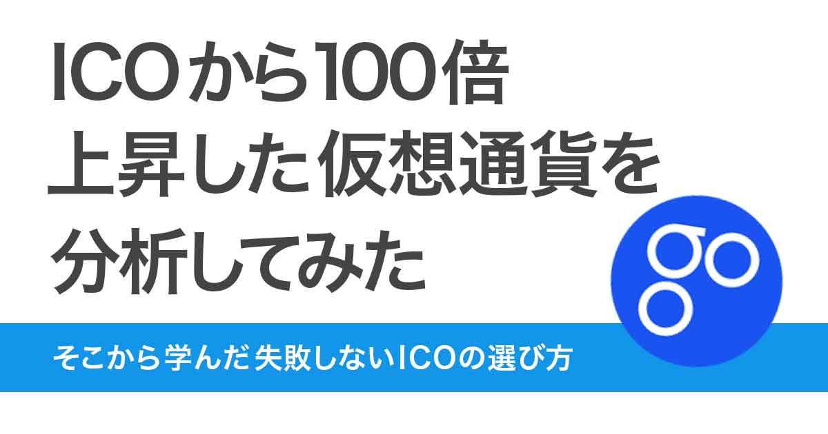 ICOから100倍になった仮想通貨オミセゴー